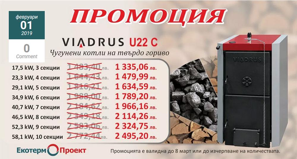 котли VIADRUS U 22