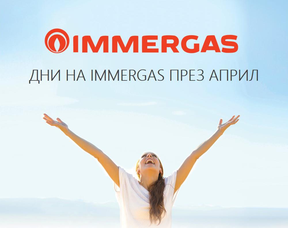 IMMERGAS
