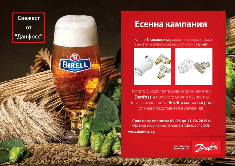 Birell Danfoss