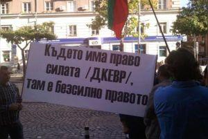 Производители на ВЕИ отново на протест